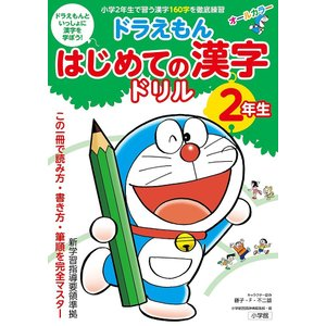 ドラえもんはじめての漢字ドリル 2年生/藤子・F・不二雄/小...