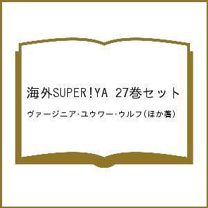 海外SUPER!YA 27巻セット / ヴァージニア・ユウワー・ウルフ|bookfan