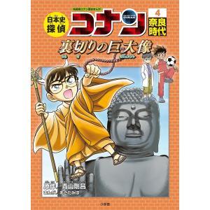 日本史探偵コナン 名探偵コナン歴史まんが 4/青山剛昌