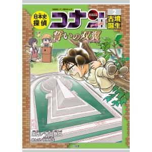 日本史探偵コナンシーズン2 名探偵コナン歴史まんが 2 / 青山剛昌