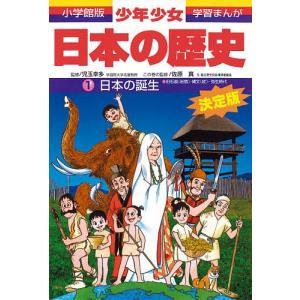 少年少女日本の歴史 1/あおむら純の商品画像 ナビ