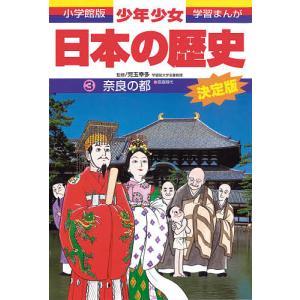 少年少女日本の歴史 3/あおむら純の商品画像|ナビ