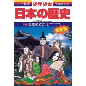 少年少女日本の歴史 5/あおむら純の商品画像 ナビ