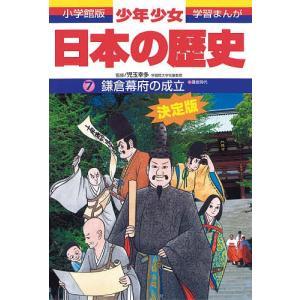 少年少女日本の歴史 7/あおむら純の商品画像|ナビ