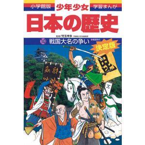 少年少女日本の歴史 10/あおむら純の商品画像|ナビ