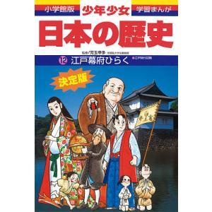 少年少女日本の歴史 12/あおむら純の商品画像|ナビ