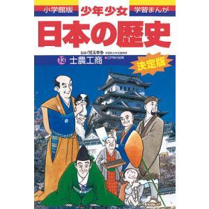 少年少女日本の歴史 13/あおむら純の商品画像|ナビ