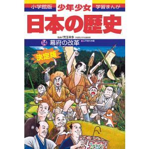 少年少女日本の歴史 14/あおむら純の商品画像|ナビ