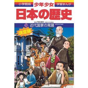 少年少女日本の歴史 18/あおむら純の商品画像 ナビ