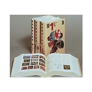 園芸植物大事典 コンパクト版 全3巻セッ / 塚本洋太郎|bookfan
