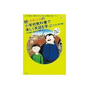 イギリスの小学校教科書で楽しく英語を学ぶ 続 / 古川昭夫 / 宮下いづみ
