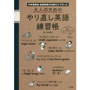 大人のためのやり直し英語練習帳 中学用英和・和英辞典の内容だけで作った / 吉田研作