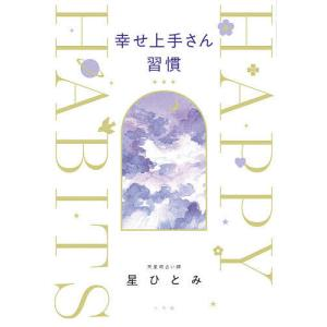 幸せ上手さん習慣 / 星ひとみ|bookfan