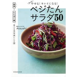もっとやせる!キレイになる!ベジたんサラダ50 / Atsushi