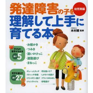監修:木村順 出版社:小学館 発行年月:2012年09月