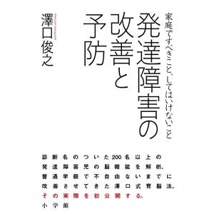 著:澤口俊之 出版社:小学館 発行年月:2016年02月
