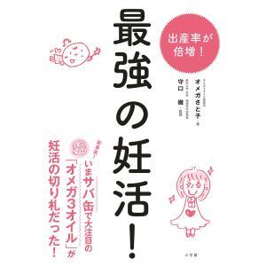 著:オメガさと子 監修:守口徹 出版社:小学館 発行年月:2019年06月