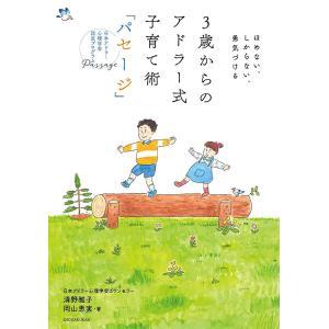 著:清野雅子 著:岡山恵実 出版社:小学館 発行年月:2018年06月 キーワード:子育て しつけ