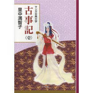 古事記 1 / 里中満智子|bookfan