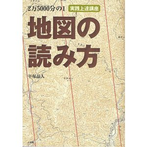 地図の読み方 2万5000分の1 実践上達講座 / 平塚晶人