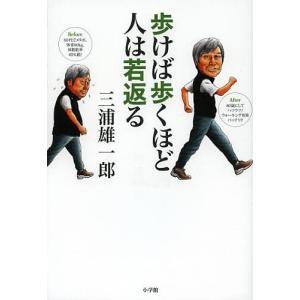 歩けば歩くほど人は若返る / 三浦雄一郎