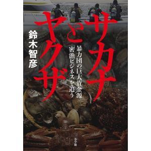 著:鈴木智彦 出版社:小学館 発行年月:2018年10月