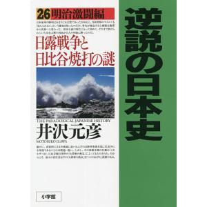 〔予約〕逆説の日本史 26 / 井沢元彦|bookfan