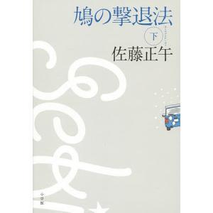 鳩の撃退法 下 / 佐藤正午|bookfan