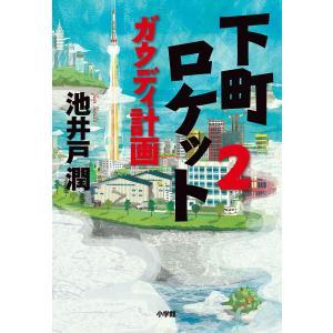 著:池井戸潤 出版社:小学館 発行年月:2015年11月 巻数:2巻
