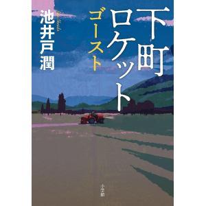 下町ロケット ゴースト/池井戸潤|bookfan