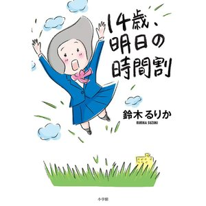 著:鈴木るりか 出版社:小学館 発行年月:2018年10月