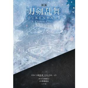 小説映画刀剣乱舞 / 小林靖子 / 時海結以