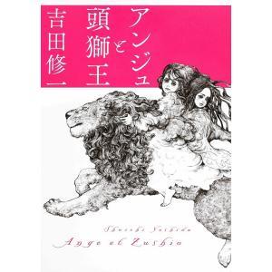 アンジュと頭獅王 / 吉田修一