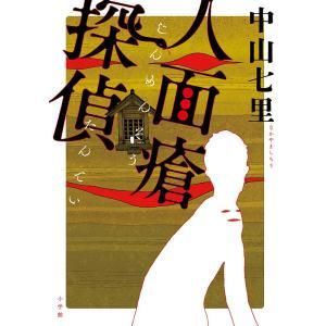 :中山七里 出版社:小学館 発行年月日:2019年11月18日
