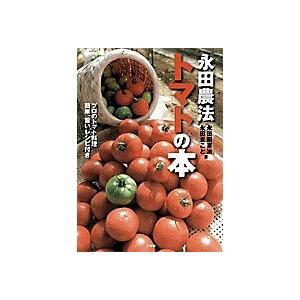 永田農法トマトの本/永田照喜治/永田まこと