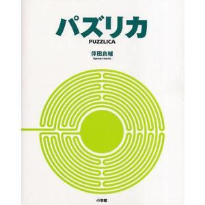 パズリカ/伴田良輔
