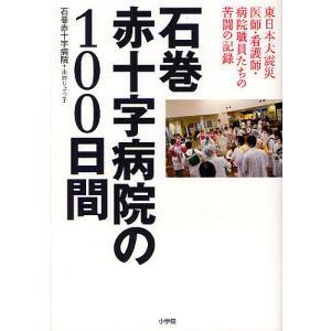 著:石巻赤十字病院 著:由井りょう子 出版社:小学館 発行年月:2011年10月