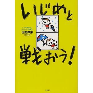 いじめと戦おう! / 玉聞伸啓 bookfan