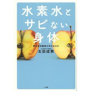 著:太田成男 出版社:小学館 発行年月:2013年11月 キーワード:健康