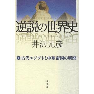 著:井沢元彦 出版社:小学館 発行年月:2014年01月 巻数:1巻