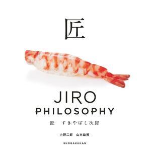 著:小野二郎 著:山本益博 出版社:小学館 発行年月:2016年07月