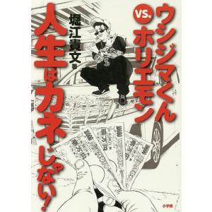 ウシジマくんvs.ホリエモン人生はカネじゃない! / 出版社-小学館の商品画像|ナビ