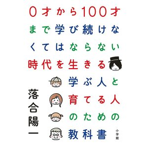 0才から100才まで学び続けなくてはならない時代を生きる学ぶ人と育てる人のための教科書 / 落合陽一 bookfan