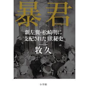 暴君 新左翼・松崎明に支配されたJR秘史 / 牧久|bookfan