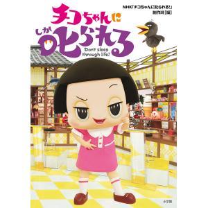 編:NHK「チコちゃんに叱られる!」制作班 出版社:小学館 発行年月:2019年03月