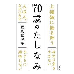 70歳のたしなみ / 坂東眞理子