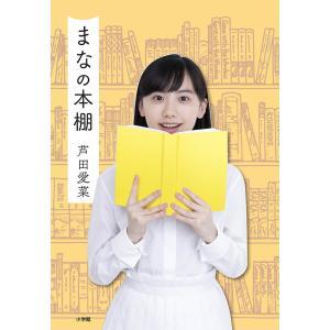 まなの本棚 / 芦田愛菜