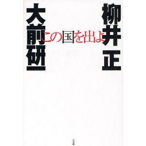 この国を出よ / 大前研一 / 柳井正|bookfan