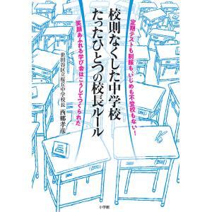 :西郷孝彦 出版社:小学館 発行年月日:2019年11月11日