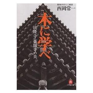 著:西岡常一 出版社:小学館 発行年月:2003年12月 シリーズ名等:小学館文庫